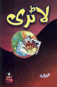 Lottery by Umme Abde Muneeb