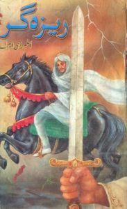 Raiza Gar By Aslam Rahi M.A