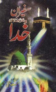 Safeeran e Khuda By Masood Mufti