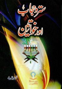 Satar o Hijab Aur Khawateen by Umme Abde Muneeb