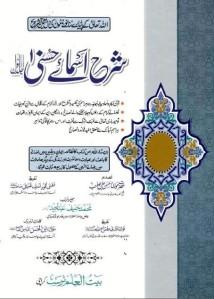 Sharh Asma E Husna By Maulana Muhammad Haneef Abdul Majeed
