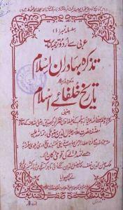 Tazkirah Bahaduran e Islam (Tareekh Khulfa e Islam) by Imam Jalaludin Suyuti