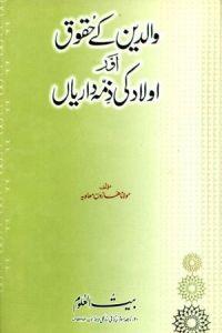 Waldain Kay Haqooq Aur Aulad Ki Zimadarian By Maulana Haroon Muawiyah