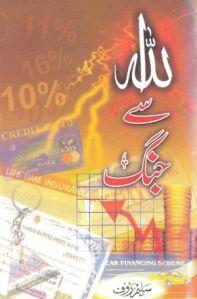Allah Se Jang by Saleem Rauf