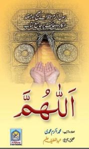 Allahumma by Muhammad Akram Muhammadi