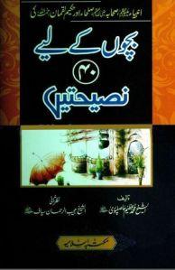 Bachon Ke Leye 40 Naseehatain By Muhammad Azeem Hasilpuri