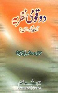 Do Qaumi Nazariya Jis Per Pakistan Bana By Mufti Rafi Usmani