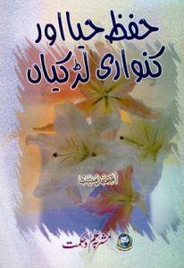 Hifaz e Haya Aur Kanwari Larkiyan by Umme Abde Muneeb