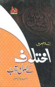 Islam Main Ikhtalaf Ke Asool o Aadab by Dr. Taha Jabir Fayaz Al-Alwani