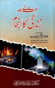 Mout Ke Baad Zindagi Ka Anjam by Mufti Asim Abdullah
