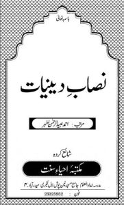 Nisab e Deeniyat by Ahmed Obaid ur Rehman Athar