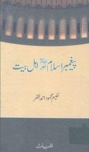 Peghambr e Islam (S.A.W) Aur Ahle Bayt R.A by Hakeem Mehmood Ahmed Zafar