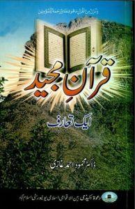 Quran e Majeed Aik Taaruf By Dr. Mahmood Ahmed Ghazi
