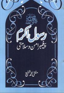Rasool e Akram (s.a.w) Paighambar e Aman o Salamti by Mufti Muhammad Shafi
