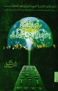 Sciency Tarakki Main Islam Aur Musalmano Ki Khidmaat by Hafiz Zahid Ali
