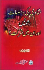 Shadi Ki Rasoomat Dawatain Aur Unme Shirkat by Umme Abde Muneeb