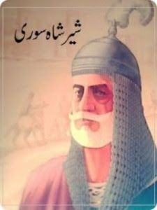 Sher Shah Suri By Dr. Atia ur Rehman