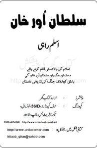 Sultan Oor Khan by Aslam Rahi M.A