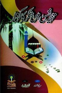 Tazkia e Nafas Main Shukar Ka Kirdar by Maryam Khansa