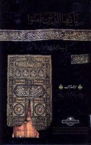 Ya Ayyuhallazina Aamanu (Aey Iman Walo) by Professor Dr. Mehmood ul Hassan Arif