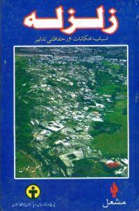 Zalzalah (Asbab, Imkanat aur Hifazati Tadabeer) By Faisal Awan