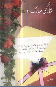 Aap ko Shadi Mubarak Ho by Umme Muneeb