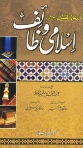 Ad Dua ul Maqbool (Islami Wazaif) by Abdul Salam Bastavi
