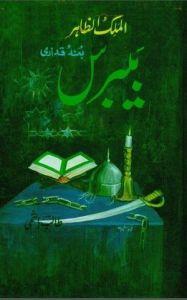 Al-Malik ul Zahir Bebras Bund Qudaari by Talib Al Hashmi