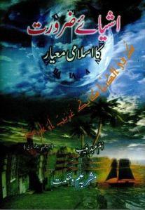Ashya e Zarooriyat Ka Islami Mayar by Umme Abde Muneeb