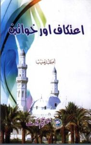 Itikaf Aur Khawateen by Umme Abde Muneeb