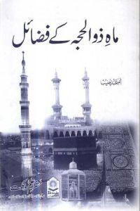 Mah e Zilhajjah Ke Fazail by Umme Abde Muneeb