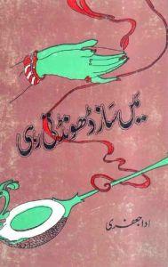 Main Saaz Dhoondti Rahi by Adda Jafri