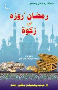 Mukhtasar Masail o Ahkam e Ramzan, Roza Aur Zakat by Abu Adnan Muhammad Munir Qamar