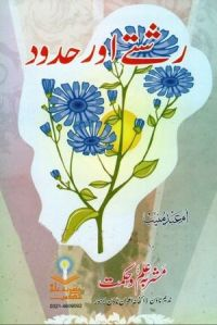 Rishtay Aur Hadood by Umme Abde Muneeb