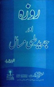 Roza Aur Jadeed Tibbi Masail by Umme Abde Muneeb