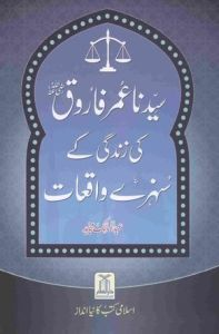 Sayyidina Umar Farooq R.A Ki Zindgi Ke Sunehray Waqiat by Abdul Malik Mujaid