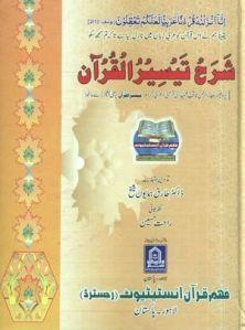 Sharah Tayasar ul Quran by Dr. Tariq Hamayun Shaikh