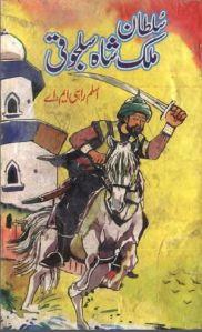 Sultan Malik Shah Saljoqi By Aslam Rahi M.A