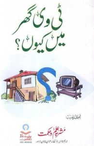 TV Ghar Main Kyun by Umme Abde Muneeb
