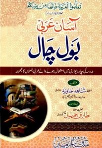 Aasan Arabi Bol Chal By Maulana Shahid Javaid