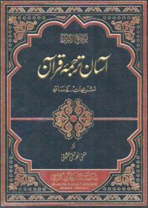 Aasan Tarjuma Quran (Complete) By Mufti Taqi Usmani