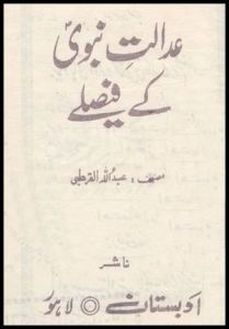 Adalat e Nabvi s.a.w Ke Faislay by Abdullah Al-Qurtabi