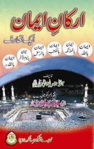 Arkan e Eman Aik Taruf by Hafiz Muhammad Ishaq Zahid