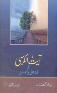 Ayat Al Kursi Ke Fazail o Tafseer by Dr. Fazal Elahi