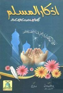 Azkar Al Muslim by Tahir Usman Badozai