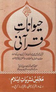 Haiwanat E Qurani By Maulana Abdul Majid Daryabadi