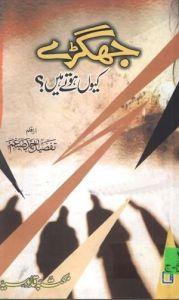 Jhagray Kyun Hotay Hain by Tafzeel Ahmed Zaigham