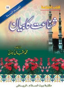 Kitab ul Shafahat by Mohammad Iqbal Kailani