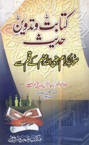 Kitabat O Tadveen E Hadees Sahabah Karam r.a Kay Qalam Se By Dr. Sajid ur Rehman Siddiqui