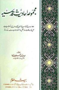 Majmua Ahadees E Qudsiyah By Maulana Khalid Mahmood
